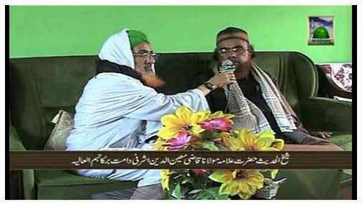 Madani Tasurat - Sheikh ul Hadees Maulana Qazi Moin-ud-Din Ashrafi Sahib (Bangladesh)