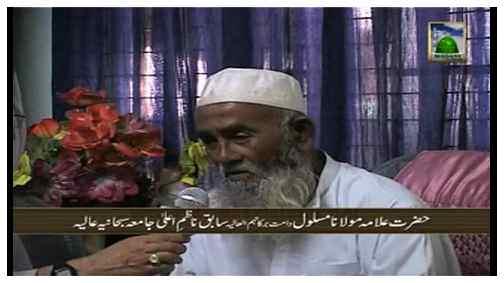 Tassurat - Hazrat Alama Maulana Maslool Sahib - Bangladesh - অভিমত-হযরত আল্লামা মাওলানা মাশহুদ সাহিব-বাংলাদেশ