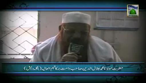 Tassurat - Hazrat Maulana Muhammad Jalal-ud-Din Sahib (Bangladesh)