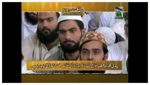 Madani Guldasta(59) - Aaqa ﷺ Ki Bargah Main 70000 Firishton Ki Subh Aur 70000 Ki Sham Main Hazri