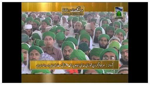 Madani Guldasta(66) - Quran Aur Ramzan