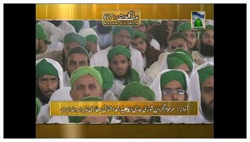 Madani Guldasta(67) - Quran Ki Tilawat Par Milne Wala Ajar