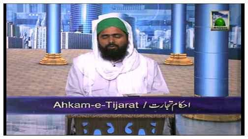 Ahkam e Tijarat(Ep:73) - Zakat - Zakat