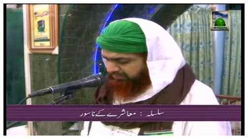 Muasharay Kay Nasoor Ep 01 - Nifaq