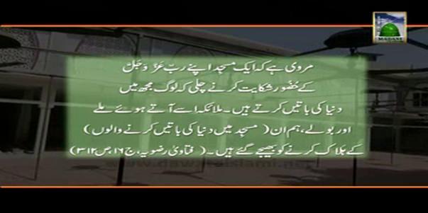 Public Service Message PSM(02) - Masjid Main Duniya Ki Batain Karne Walon Ka Anjaam