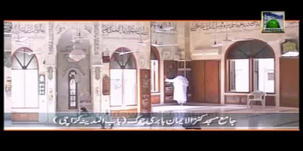 Public Service Message PSM(03) - Masjid Main Chheenkna Aur Dakaar Marna Kesa