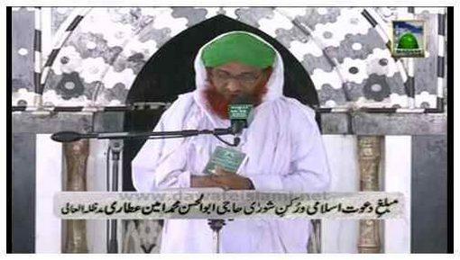 Eman Ki Shakhain(Ep:29) - Isaar