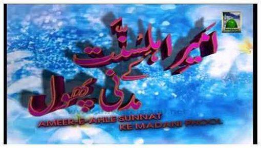 Ameer e AhleSunnat Kay Madani Phool(Ep:19) - Suwalan Jawaban