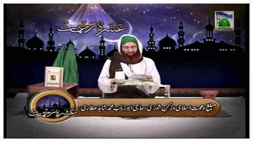 Ashra e Rahmat(Ep:01) - Ummat-e-Muhammadia Par Azab Na Anay Ki Waja