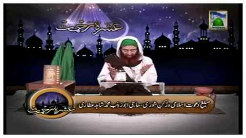 Ashra e Rahmat(Ep:02) - Ayat-e-Rahmat