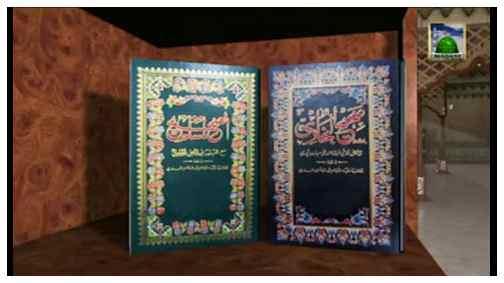 Aik Hadees Aik Sabaq(Ep:02) - 1434