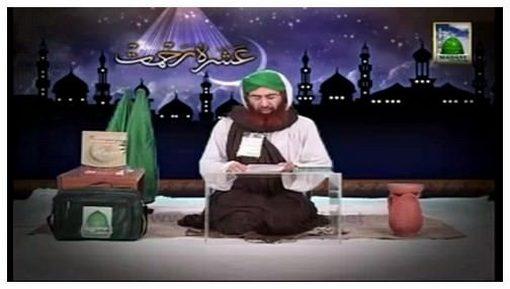 Faizan e Ramzan - Ashra e Rahmat(Ep:03) - Ayat-e-Rahmat - Part 02