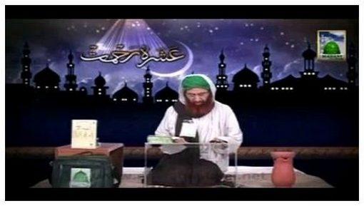 Faizan e Ramzan - Ashra e Rahmat(Ep:04)