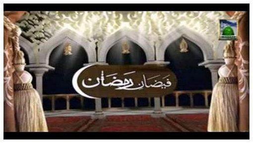 Faizan e Ramzan - Ashra e Rahmat(Ep:05)