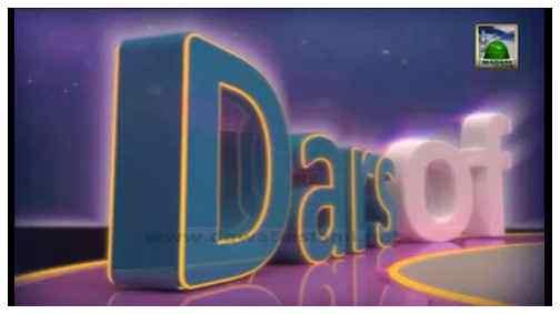 Dars Of Faizan e Ramadan(Ep:03) - 5 Things Gifted In Ramdan