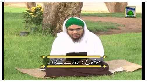 نفحات رمضان (الحلقة: 7) - فوائد الصيام