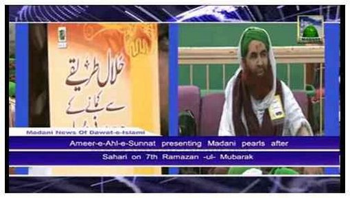 Madani Khabrain Urdu - 07 Ramadan - 17 July