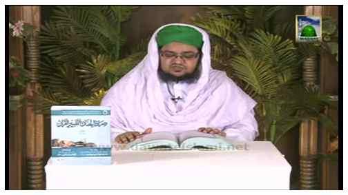 Qurani Sooraton Ka Taruf(Ep:10) - Sorah Yousuf Aur Sorah Raad Kay Mazameen