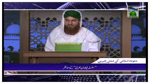 Madani Khabrain Urdu - 10 Ramadan - 20 July