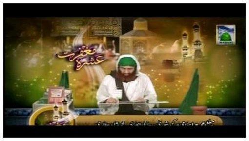 Faizan e Ramazan - Ashra e Maghfirat Ep 11 - Surah Yaseen Ki Tilawat Sabab e Maghfirat Hai