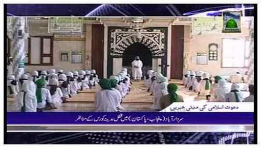 Madani Khabrain Urdu - 11 Ramadan - 21 July