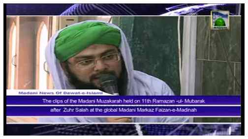 Madani Khabrain Urdu - 12 Ramadan - 22 July