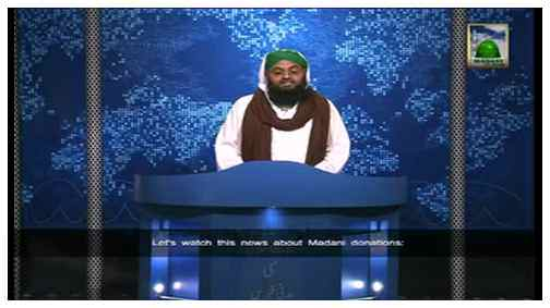 Madani Khabrain Urdu - 13 Ramadan - 23 July
