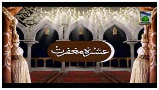 Faizan e Ramzan - Ashra e Maghfirat(Ep:13)