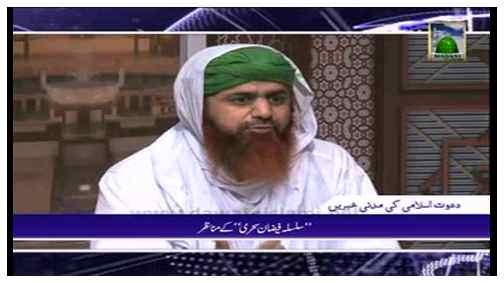 Madani Khabrain Urdu - 16 Ramadan - 26 July