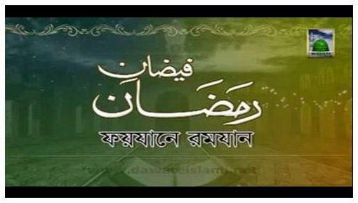 Urdu Subtitled - Bangla Bayan(Ep:13) - Faizan e Ramzan - Faizan e Taraveeh - উদূ উপ শিরোনাম সম্বলিত-বাংলা বয়ান(পর্ব:১৩) – ফয়যানে রমযান-ফয়যানে তারাবীহ
