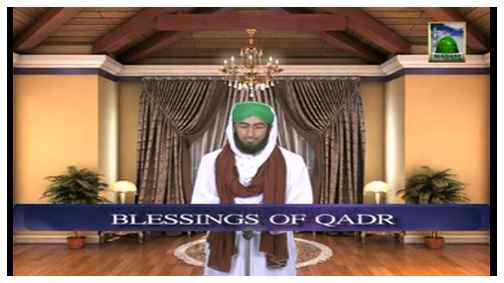 Dars Of Faizan e Ramadan Ep 17 - Blessings of Qadr