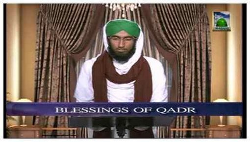 Dars Of Faizan e Ramadan Ep 18 - Blessings of Laila-tul-Qadr