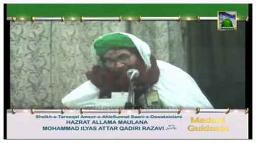 Madani Guldasta - Maula Mushkil Kusha Hazrat e Ali Ki Karamaat