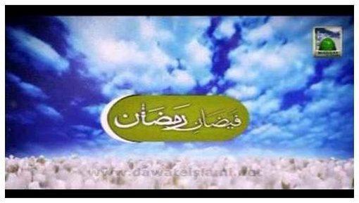 Faizan e Ramazan - Jahannam Se Aazadi Ka Ashara(Ep:04) - Namaz Jahannam Se Bachati Hai