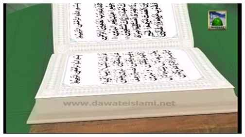 Faizan e Kanzul Iman(Ep:14) - Hazrat Ibraheem عیلہ السلام Ki Murday Zinda Hotay Dekhnay Ki Dua