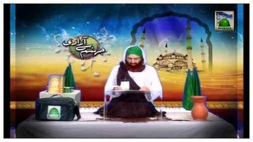 Faizan e Ramazan - Jahannam Se Aazadi Ka Ashara(Ep:06) - Tahajud Jahannam Se Bachaye Gi