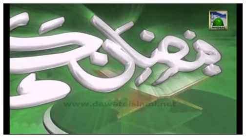 Faizan e Kanzul Iman(Ep:09) - ALLAH Ki Raah Main Kharch Karna