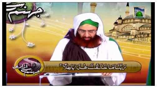 Faizan e Ramazan - Jahannam Se Aazadi Ka Ashara(Ep:07) - Jahannam Ki Aag Ko Aansoon Bhuja Saktay Hain