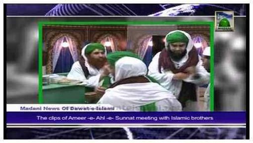 Madani Khabrain Urdu - 11 Shawwal - 19 August