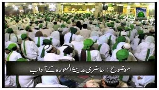 Hajj Tarbiyyati Ijtima(Ep:21) - Hazri e Madina Kay Aadab