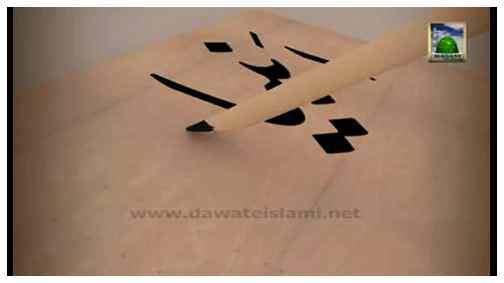 Anbiya Kiram Kay Waqiyat(Ep:01) - Hazrat Idrees علیہ السلام Ka Waqiya