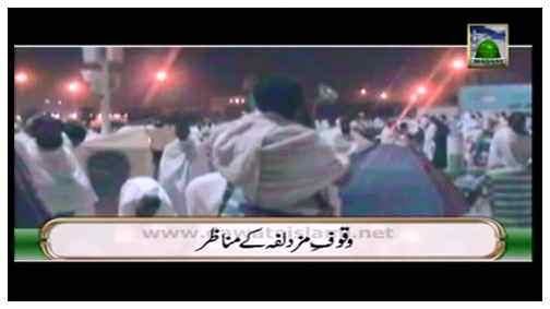 Faizan e Hajj - Faizan-e-Chal Madina Ka Qafila Arafat Main