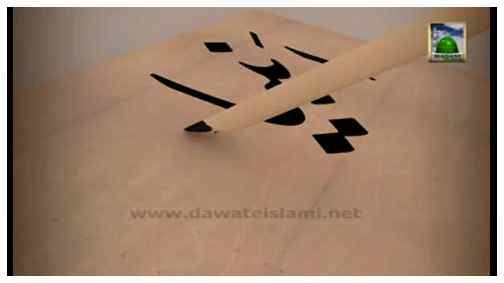 Anbiya Kiram Kay Waqiyat(Ep:02) - Takhleeq O Khilafat e Hazrat e Aadam علیہ السلام Part:01