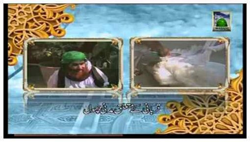Qurbani Kay Mutalliq Madani Phool