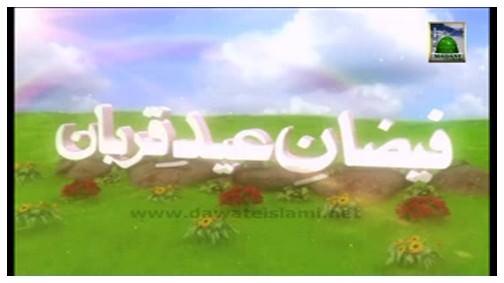 Madani Channel ID - Faizan e Eid e Qurban - 04