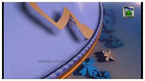 Muhabbat e Ilahi(Ep:11) - ALLAH عزوجل Kay Muhabbat Bharay Naam