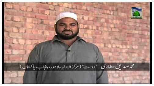 Madani Inqilab(Ep:39) - Muhammad Ameer Attari - Aik Cinema Ghar Kay Malik Ki Tauba