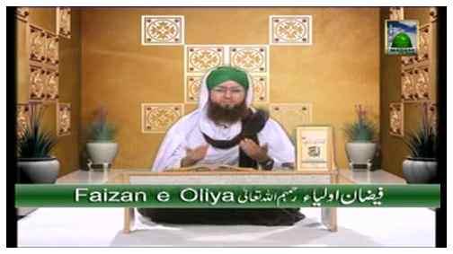 Faizan e Auliya(Ep:03) - Faizan e Mufti Amjad Ali Aazmi