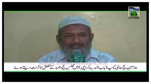Package Madani Tassuraat - Islami Bhai - Hajj Tarbiyyati Camp
