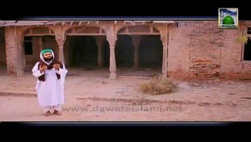 Ye Arz Gunahgar Ki Hai Shah E Zamana